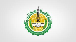 وظائف شاغرة بالبنك الإسلامي للتنمية