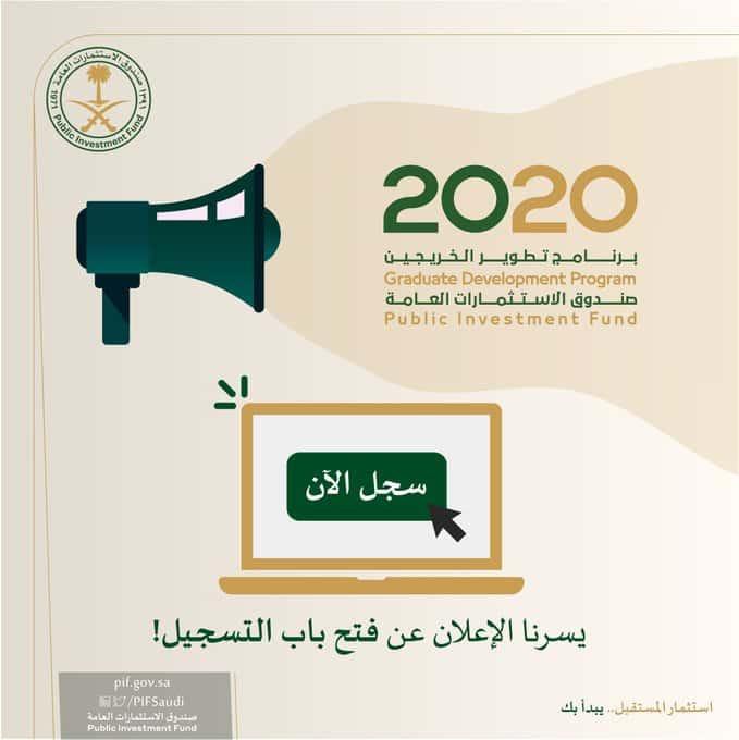 برابط التسجيل… صندوق الاستثمارات العامة يُطلق برنامج تطوير الخريجين 2020