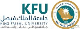 جامعة الملك فيصل تعلن عن مواعيد مطابقة المستندات الأصلية للمتقدمين للمسابقة الوظيفية على الوظائف الإدارية والفنية