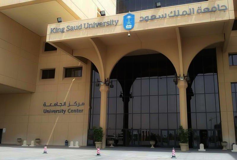 جامعة الملك سعود تفتح باب الترشيح للتقديم على وظيفة محاضر