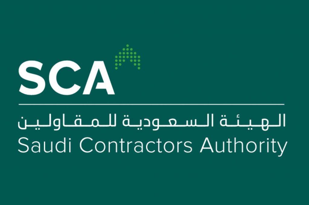 وظائف إدارية شاغرة بالهيئة السعودية للمقاولين