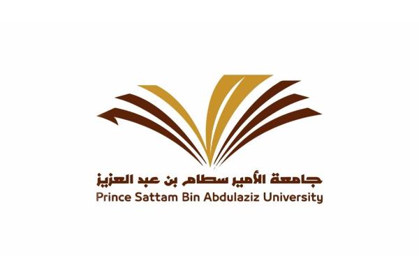 فتح باب القبول ببرامج الماجستير في جامعة الأمير سطام