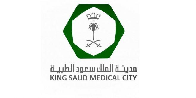 """وظائف طبية شاغرة بمدينة الملك """"سعود الطبية"""""""