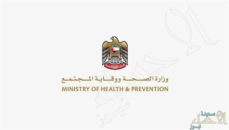 """""""الصحة الإماراتية"""": تسجيل حالتي وفاة بفيروس """"كورونا"""""""