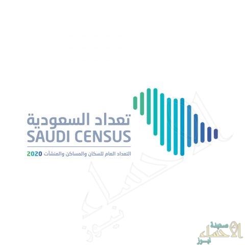 الهيئة العامة للإحصاء : تعليق الأعمال الميدانية لمشروع تعداد السعودية 2020 حتى إشعار آخر