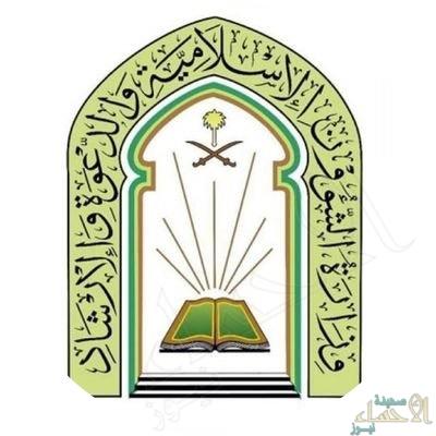 الشؤون الإسلامية : صلاة الجمعة والخطبة 15 دقيقة .. و 10 دقائق بين الأذان والإقامة