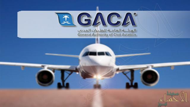 الطيران المدني: تعليق رحلات العمرة للمواطنين خارج مسؤوليتنا.. لا يمكننا تحديد المعتمرين من المسافرين