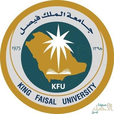 جامعة الملك فيصل تتيح عدم الحضور للهيئة الإدارية والفنية في اقسام الطالبات والعديد من القرارات..