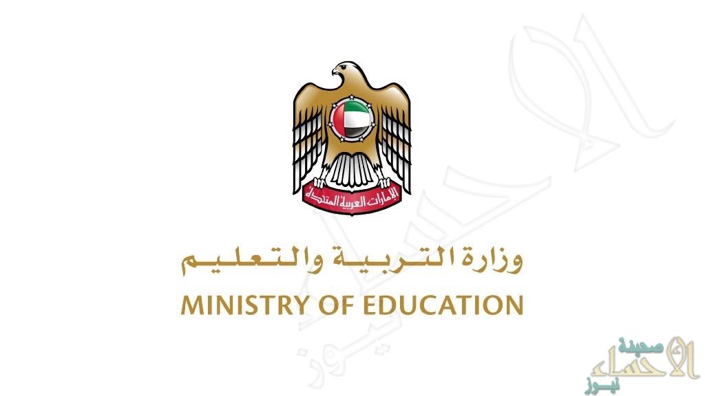 """""""الإمارات"""" تعطل الدراسة لمدة شهر بسبب """"كورونا"""""""