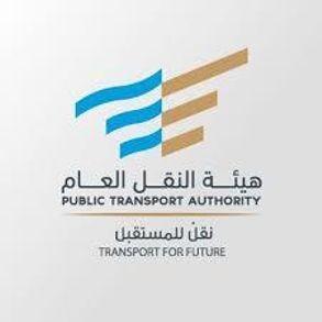 الهيئة العامة للنقل… تعلن عن 27 وظيفة إدارية وهندسية