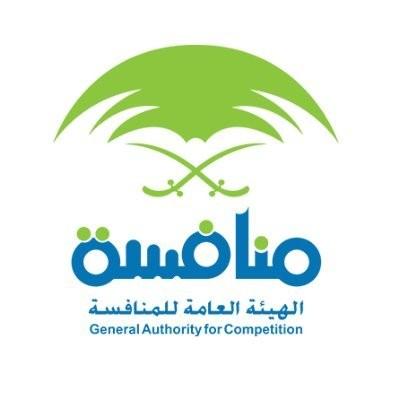 الهيئة العامة للمنافسة تعلن عن وظائف إدارية شاغرة