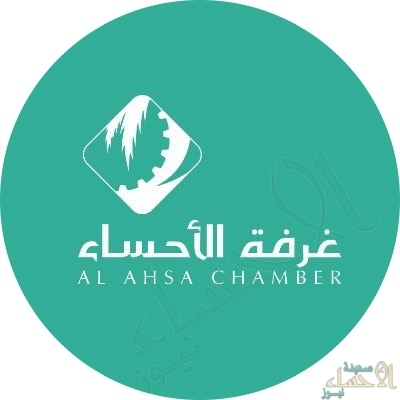 """""""غرفة الأحساء"""" تستضيف فريق رحالة الجزيرة العربية للوقوف على معالم واحة الأحساء"""