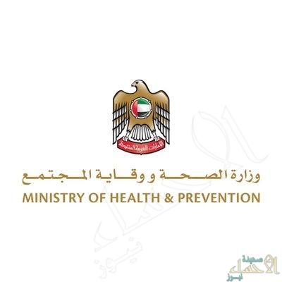 """""""الامارات"""" تعلن تسجيل 6 إصابات جديدة بفيروس كورونا المستجد"""