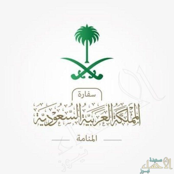 سفارة السعودية بالمنامة تدعوا المواطنين الراغبين في العودة للتواصل