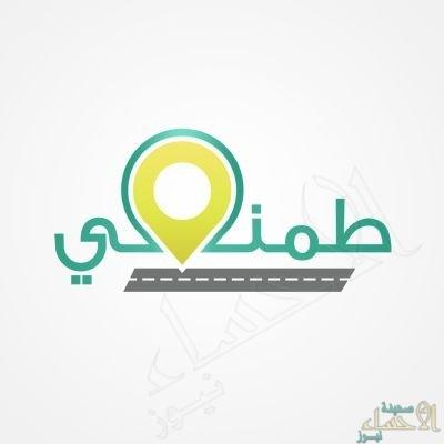 """تطبيق """"طمني"""" يتيح معرفة مواقع توفر الكمّامات والمعقمات والصيدليات المرجعية"""