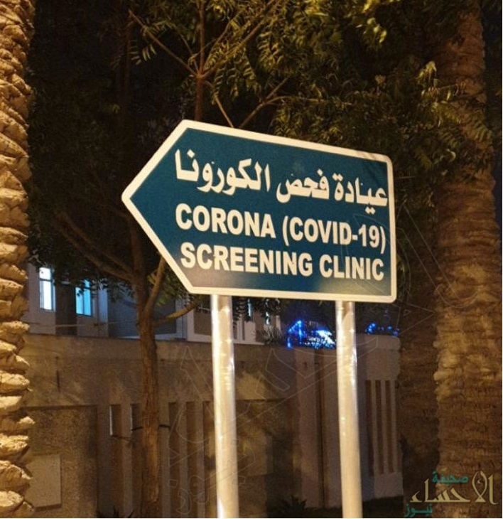 """بالصور … أول متعافي سعودي خارج أرض الوطن من """"كورونا"""" يروي قصته لـ""""الأحساء نيوز""""!!"""