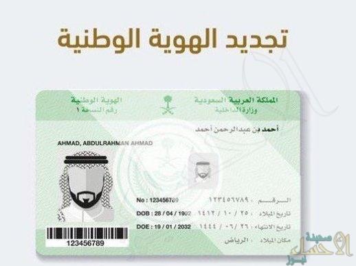 وزارة الداخلية : تمديد صلاحية الهوية الوطنية المنتهية خلال فترة تعليق الحضور لمقرات العمل