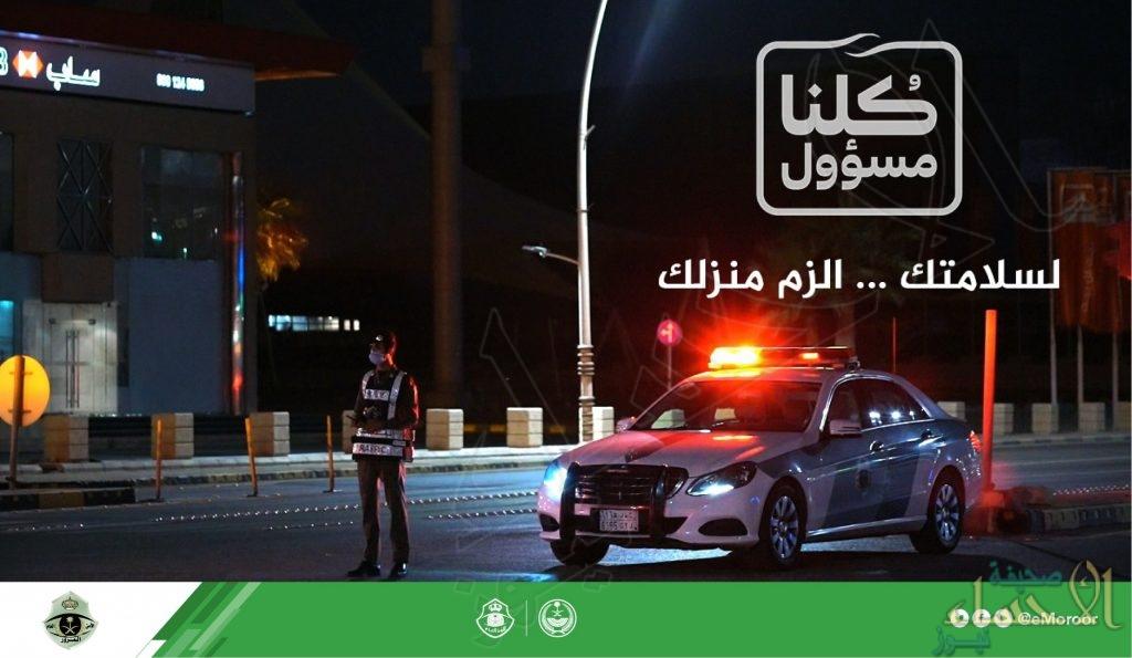 شاهد.. المرور السعودي يجدد التحذير: خروجك في أوقات المنع يعرضك للمساءلة