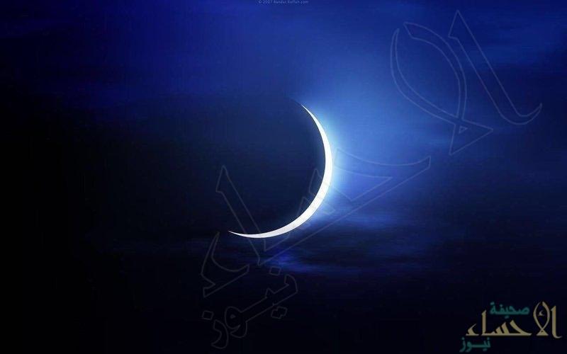 مدير مرصد جامعة المجمعة : تعذر رؤية هلال شوال .. غداً المتمم للثلاثين من رمضان
