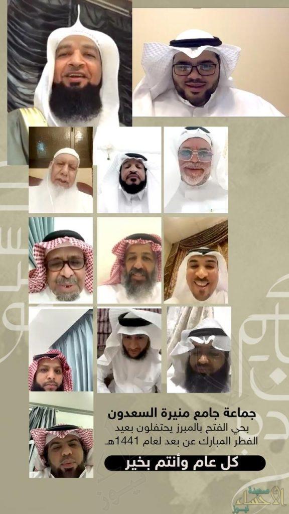 """في الأحساء… جماعة مسجد تجتمع إلكترونيًا لتحتفي بـ""""عيد الفطر المبارك"""""""