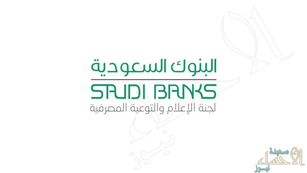 البنوك السعودية تحذر من رسائل احتيالية تستغل #كورونا