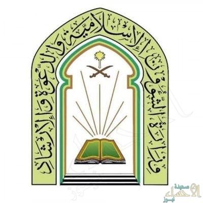 """""""الشؤون الإسلامية"""" تنفي صحة ما نشر عن تكليف مؤذني الجوامع برفع تكبيرات العيد"""