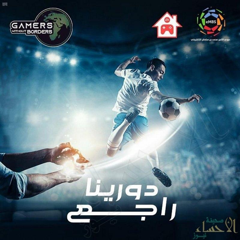 هذه خطوات المشاركة .. السبت انطلاق دوري الأمير محمد بن سلمان الإلكتروني