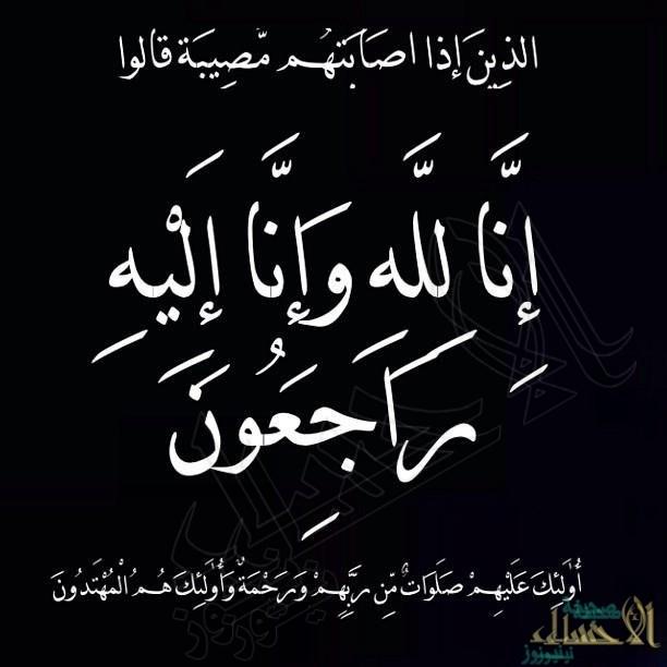 """الوجيه """"عبدالله المانع """" في ذمة الله"""