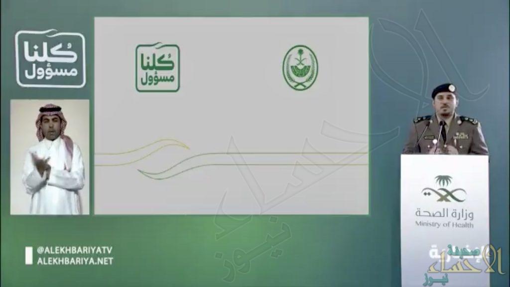 بالفيديو .. متحدث #الداخلية: هذه المنطقة هي الأعلى تسجيلا لمخالفات #منع_التجول
