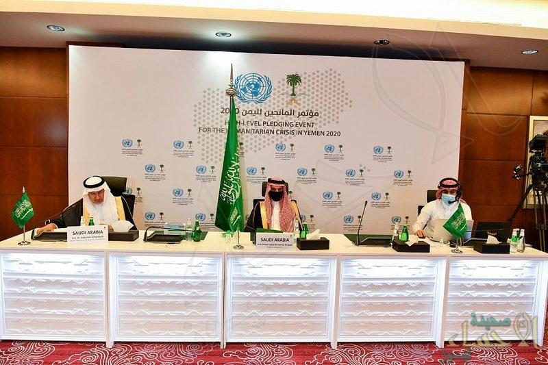 بمؤتمر المانحين.. السعودية تعلن تبرعها بنصف مليار دولار دعماً لليمن