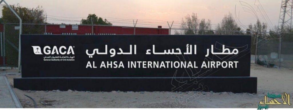 """مطار الاحساء الدولي """"ينتعش"""" بالبدء بعملية التوسعة"""