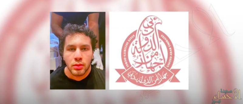 ضربة حاسمة.. أمن الدولة في دبي يعتقل قياديًا خطيرًا بالعصابات الدولية