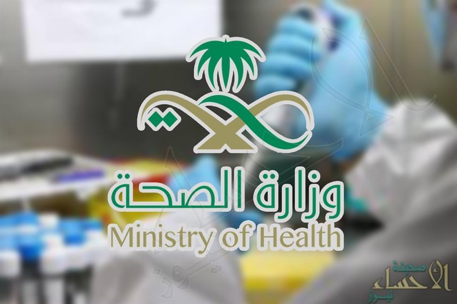 """""""الصحة"""": تسجيل 39 وفاة و4919 إصابة جديدة بفيروس """"كورونا"""" وشفاء 2122 حالة"""