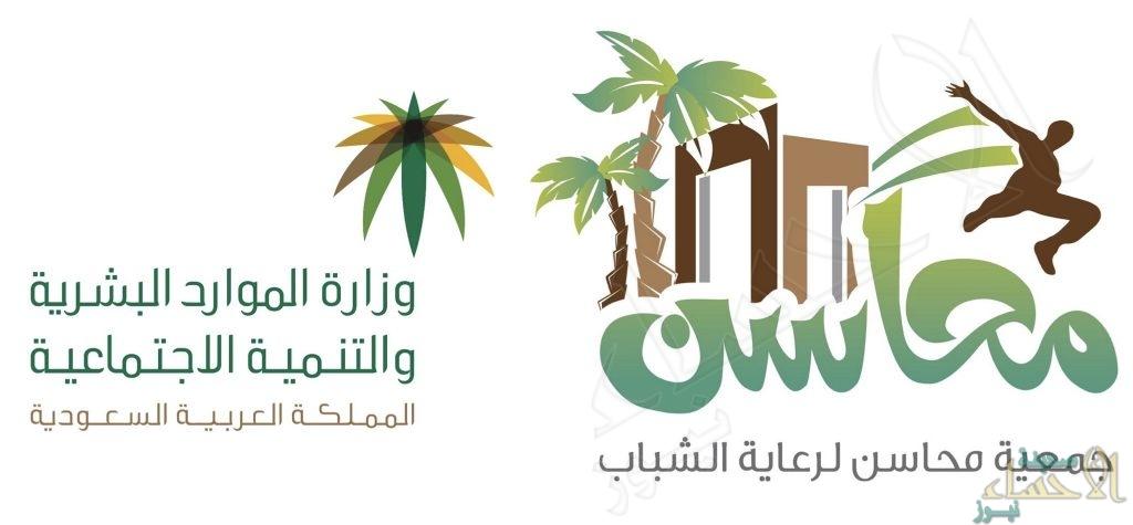 """رسميًا … وزير """"التنمية الاجتماعية"""" يصدر قرارًا بتأسيس """"جمعية محاسن لرعاية الشباب"""""""