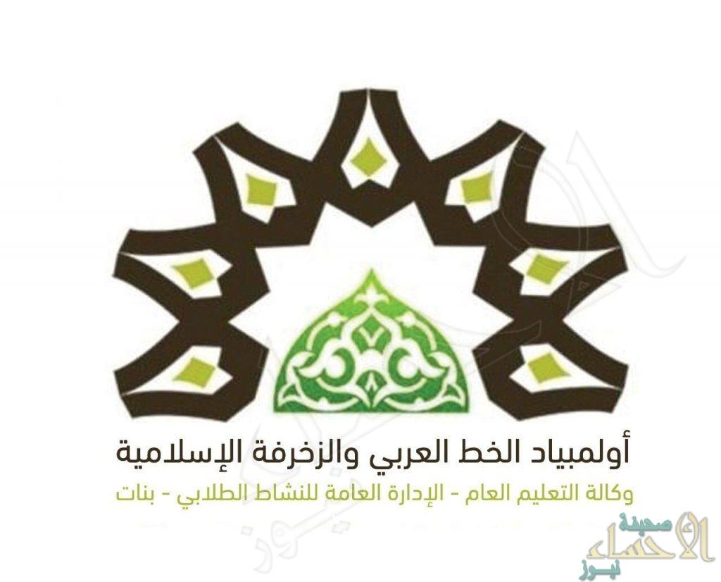 """من الأحساء … """"4 طالبات""""  يحصدن 4 ميداليات في أولمبياد الخط العربي و الزخرفة الإسلامية"""