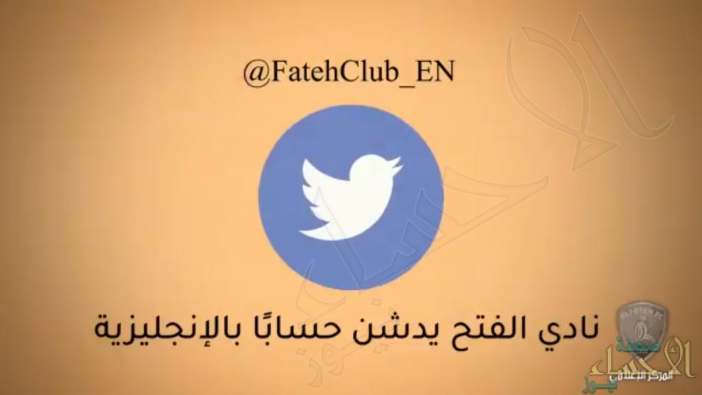 """بالفيديو … """"نادي الفتح"""" يُدشّن حسابه الرسمي باللغة الإنجليزية عبر """"تويتر"""""""