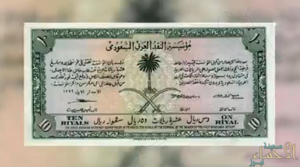 """شاهد.. هكذا كان أول تعامل ورقي مالي في المملكة قبل ظهور """"الريال"""""""