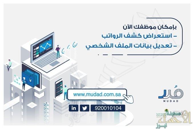 إطلاق منصة مُدد لإدارة مسيرات رواتب القطاع الخاص