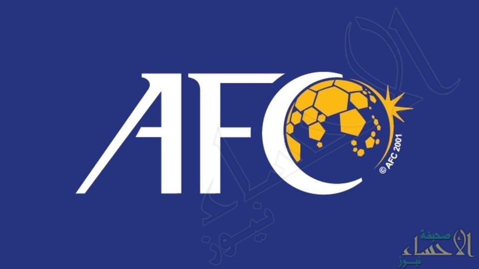رسميًا.. الاتحاد الآسيوي يعلن مواعيد مباريات دوري الأبطال