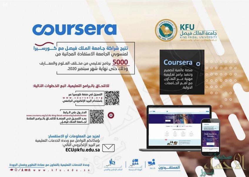 جامعة الملك فيصل تمنح 5000 فرصة تعليمية مجانية لمنسوبيها
