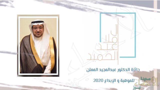 """بدء استقبال المشاركات بجائزة """"الدكتور عبدالمجيد الممتن"""" السنوية للموهبة والإبداع"""