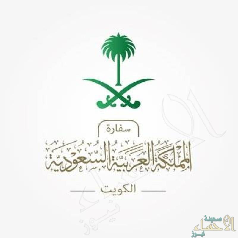 وفق هذه الآلية .. السفارة في الكويت: السماح لذوي المواطنين من غير السعوديين بالعودة