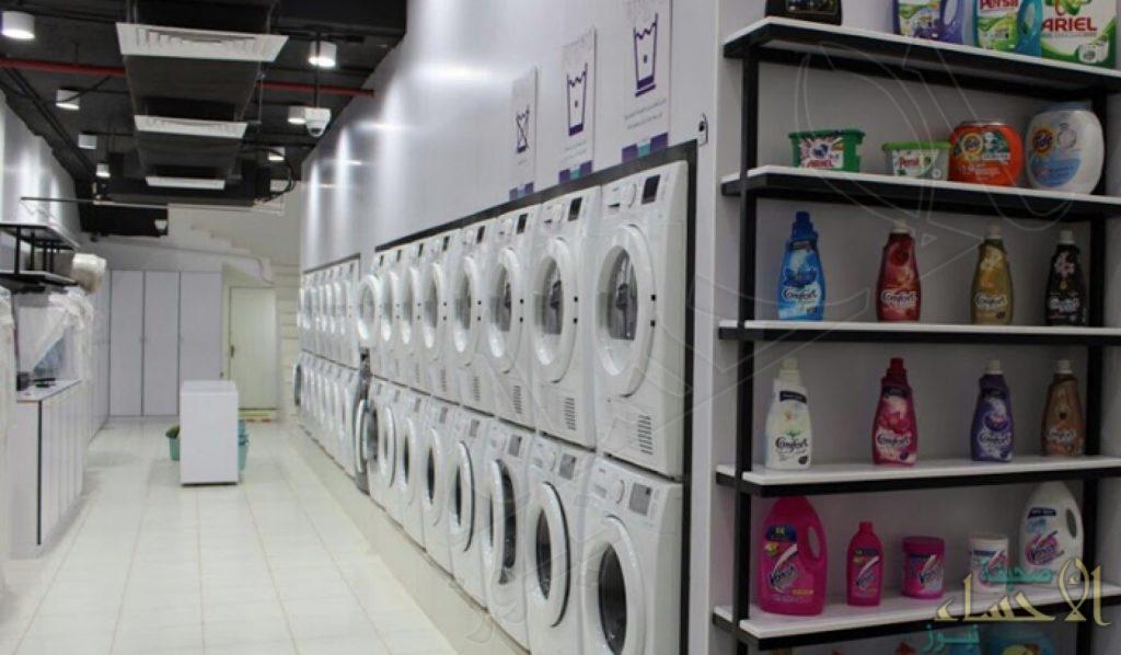 وفقاً لعدة اشتراطات .. الترخيص لخدمة مغاسل الملابس الذاتية في المملكة قريباً