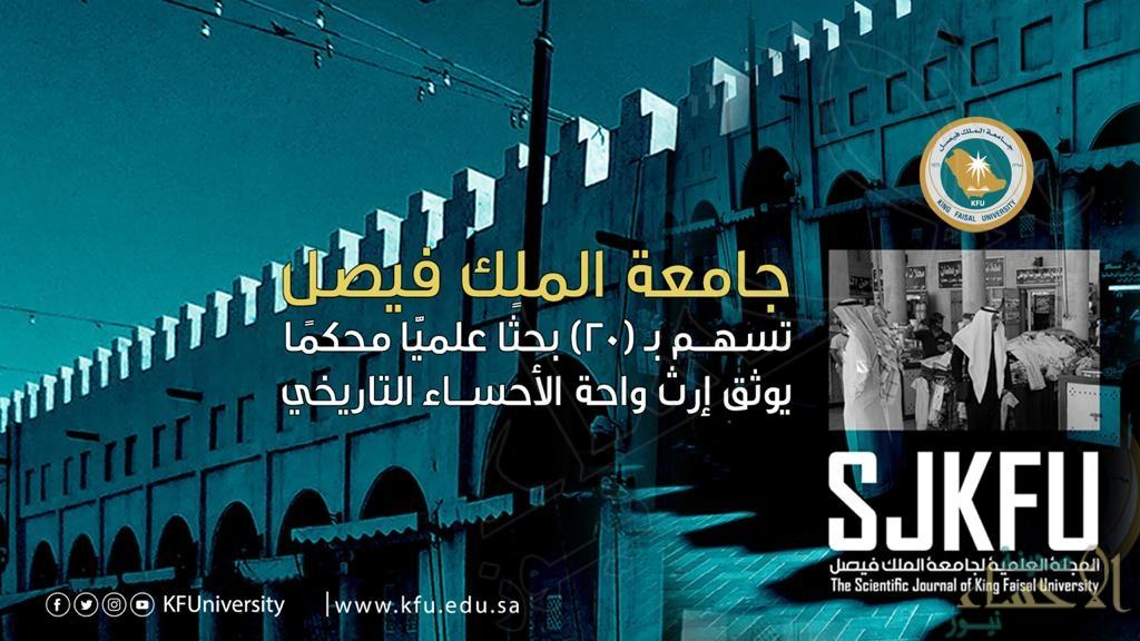 جامعة الملك فيصل تسهم بـ (20) بحثًا علميًّا محكمًا يوثق إرث واحة الأحساء التاريخي