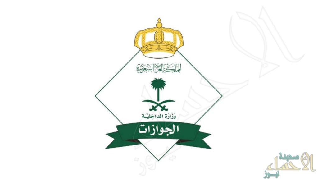 """""""مؤقتًا"""" الجوازات السعودية تعلق خدمة تصاريح سفر المبتعثين عبر منصة أبشر"""