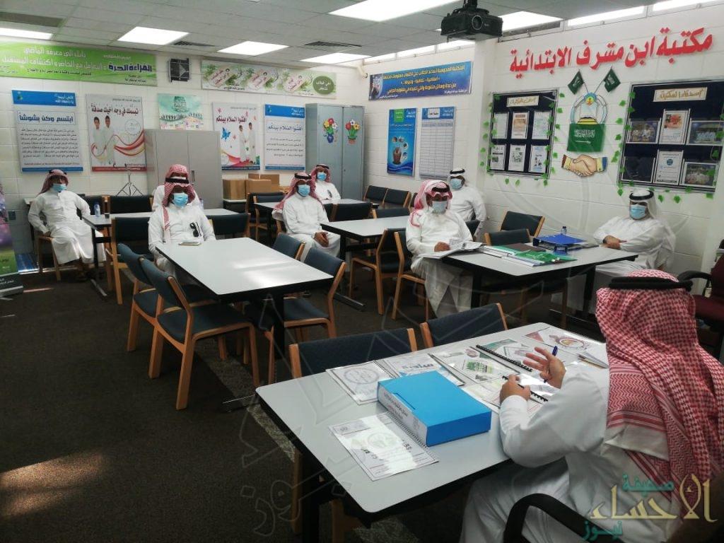 """مدير """"ابتدائية ابن مشرّف"""" يجتمع بالمعلمين والإداريين لشرح منصة مدرستي"""