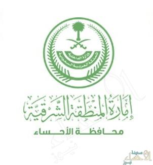 """للعام الثاني… """"محافظة الأحساء"""" تُدشّن مبادرة إثراء المحتوى الإعلامي احتفاءً بـ""""اليوم الوطني الـ ٩٠ للمملكة"""""""