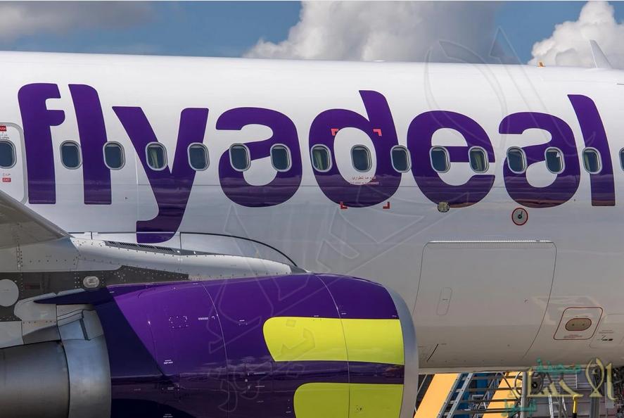 وظائف قيادية شاغرة للجنسين في طيران أديل