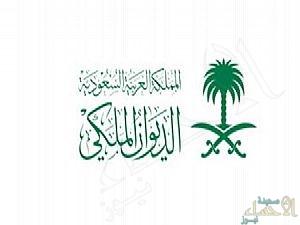 الديوان الملكي: وفاة الأمير سعود بن فهد بن منصور بن جلوي.. والدفن في الأحساء