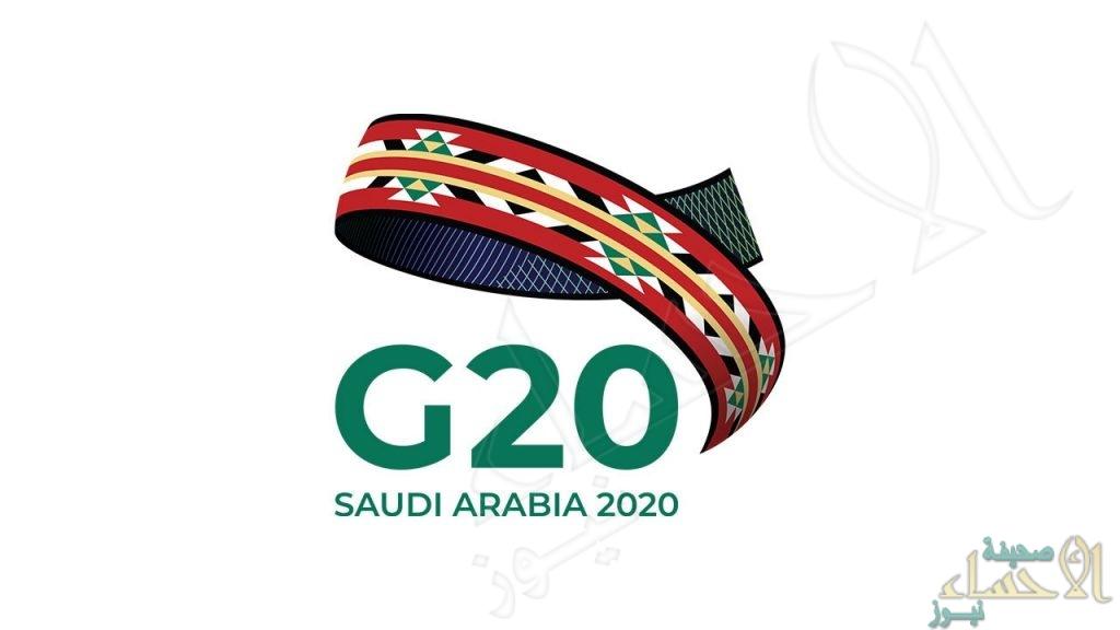 """""""مجموعة العشرين"""" تشجع الاقتصاد الدائري للكربون بهدف توفير مسارات جديدة نحو النمو الاقتصادي"""